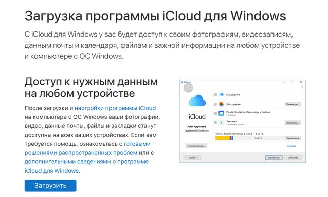 icloud с официального сайта