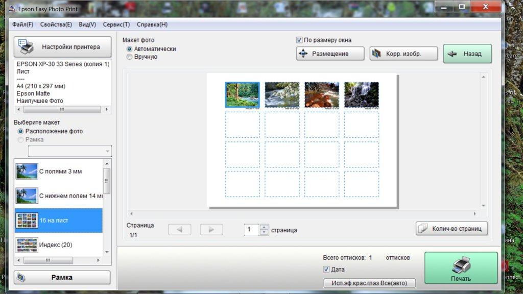 Макет фото в Epson Easy Photo Print