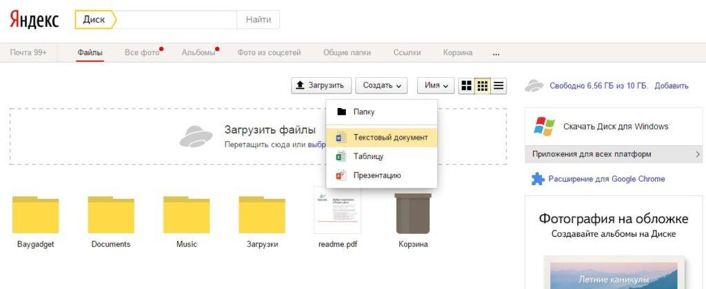 Создание папки на Яндекс Диск