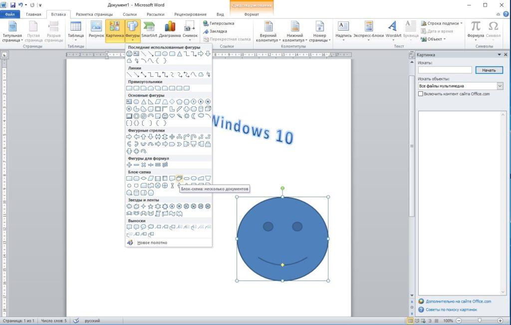 Возможности программы Microsoft Word 2010 для Windows 10