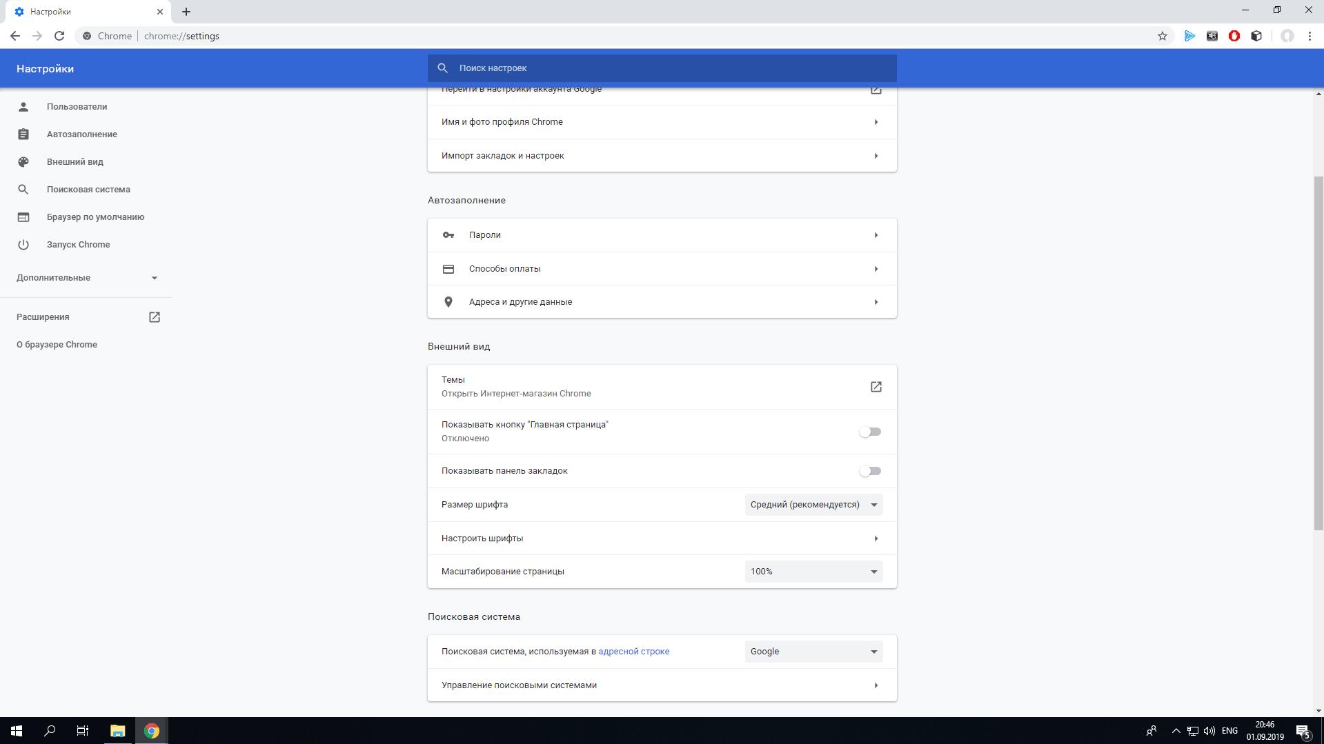 Настройки браузера Google Chrome для Windows 10