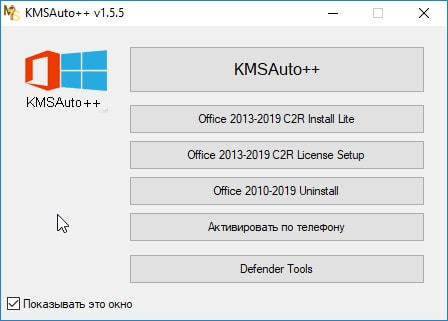 Функции программы KMSAuto для Windows 10