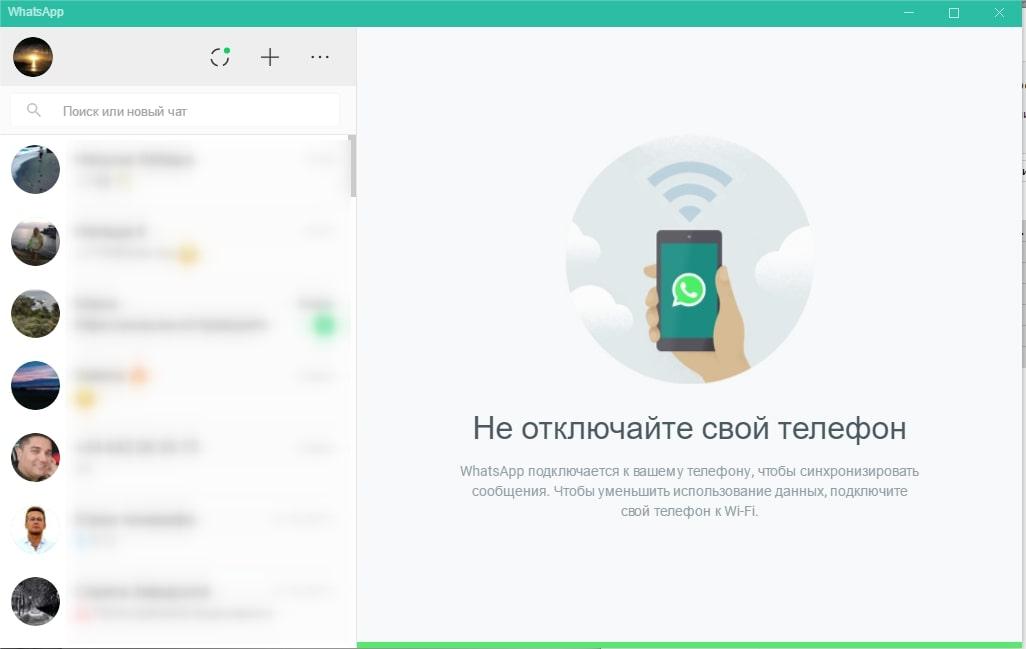 Главное окно программы WhatsApp для WIndows 10